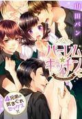 ハーレム★キッチン〜4兄弟の気まぐれセックス〜