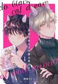 黒猫は狼王子の夢を見るか